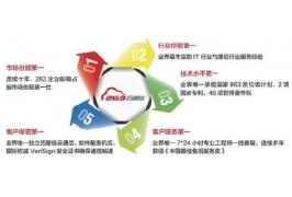 263携云通信企业邮箱等产品高调亮相南京软博会